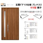 リクシル 玄関ドア プレナスX N16型 親子 アルミサッシ 窓 LIXIL トステム TOSTEM リフォーム DIY