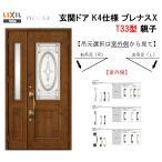 リクシル 玄関ドア プレナスX T33型 親子 アルミサッシ 窓 LIXIL トステム TOSTEM リフォーム DIY