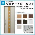 YKK AP 玄関ドア ヴェナートS D3仕様 A07 片開き アルミサッシ 窓 LIXIL トステム