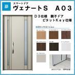 YKK AP 玄関ドア ヴェナートS D3仕様 A03 親子 アルミサッシ 窓 LIXIL トステム