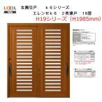 エレンゼ K6 半外付型 2枚建戸 16型(H19) 玄関引き戸 LIXI アルミサッシ 窓 玄関引戸 トステム TOSTEM リフォーム DIY