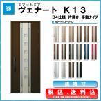 YKK AP 玄関ドア ヴェナート D4仕様 K13 片開き アルミサッシ 窓 LIXIL トステム
