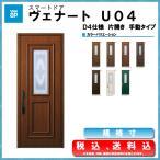 YKK AP 玄関ドア ヴェナート D4仕様 U04 片開き アルミサッシ 窓 LIXIL トステム
