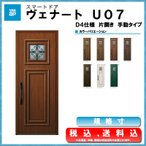 YKK AP 玄関ドア ヴェナート D4仕様 U07 片開き アルミサッシ 窓 LIXIL トステム