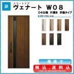 YKK AP 玄関ドア ヴェナート D4仕様 W08 片開き アルミサッシ 窓 LIXIL トステム
