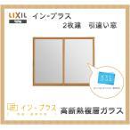 インプラス 引違い窓2枚建 高断熱複層ガラス W1500-2000 H1400-1900  樹脂サッシ 窓 リフォーム DIY 断熱 騒音 結露 2重窓 内窓