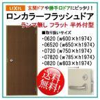 玄関ドア ロンカラーフラッシュドア ランマ無 半外付型 フラットタイプ(0620・06520・0720・07820・0820)LIXIL 汎用ドア 勝手口ドア 扉 汎用ドア