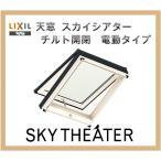 天窓 スカイシアター TT電動型 06908 トステム LIXIL アルミサッシ TOSTEM 窓 トップライト リクシル リフォーム DIY