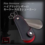 Neu Interesse ( ノイ・インテレッセ ) ハイブリッドレザー キーケース付き シューホーン 8166 靴べら 革 携帯用