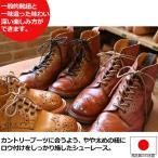 クラブヴィンテージ カントリー シューレース 靴紐 靴ヒモ くつひも 日本製 ※ゆうパケット発送 z20z