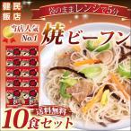 調理焼ビーフン(10食セット)
