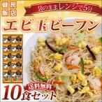 調理エビ玉ビーフン(10食セット)