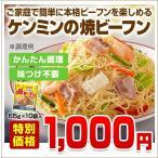 即席焼ビーフン 10食(常温品)(65g×10)