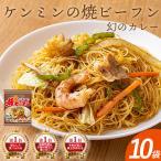 【新商品】即席焼ビーフン 幻のカレー味 58g×10食【常温商品】