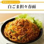 たっぷり野菜を入れてつくる白ごま担々春雨(63g×5袋/常温商品)ソース付