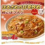 はるさめの甘辛炒め 鶏ごぼう入り(4食セット) ★リニューアル