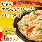 お米の平めんでつくったパッタイ(タイ風焼ビーフン)(180g×4袋)