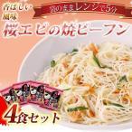 桜エビの焼ビーフン(4食セット)