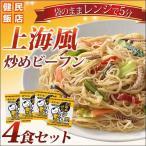 調理上海風炒 ビーフン(4食セット)
