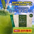 公式 『発酵二十二穀の恵み 実りの雑穀青汁』2箱以上送料無料