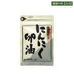 公式 『秘伝製法にんにく卵油』2袋以上送料無料