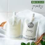 ≪公式≫『【トライアルセット】MARU シャンプー・トリートメント』<送料無料>
