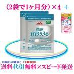 お得8袋(4ヶ月分)セット森永ビヒダスBB536 ビフィズス菌