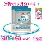 ビフィズス菌BB536  森永乳業 森永ビヒダスBB536   12袋