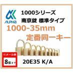 ALPHA евеые╒еб╞ю╡■╛√ 1000-35mm ─ъ╚╓╞▒░ьенб╝TO No.20E35б╩┬ч║х/┼ь╡■е╩еєе╨б╝╞▒░ьенб╝б╦евеые╒еб╞ю╡■╛√╔╕╜ре┐еде╫1000е╖еъб╝е║