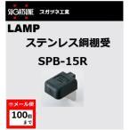 ステンレス鋼製棚受 LAMP (スガツネ工業) SPB-15R 120-049-026