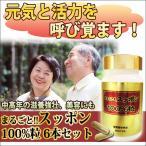 健康食品 まるごとスッポン100%粒 6本セット/滋養強壮 美容 サプリメント