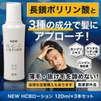 育毛剤 薬用 「New HCBローション」3本セット