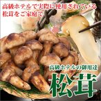 松茸 マツタケ まつたけ「高級ホテル御用達松茸 」2kgセット