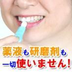 ホワイトニング 白 歯 「ステインクリーナー」5セット