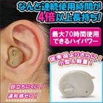 集音機 健康グッズ 治療器 超小型「電池式耳穴音機」 4個