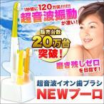 歯ブラシ イオン 超音波 「超音波イオン歯ブラシ NEWプーロ」2本セット