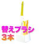 超音波イオン歯ブラシ専用スペアブラシ3本セット 交換用ブラシ