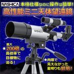 天体観測 彗星 流星群 観察 ナシカ「200倍ミニ天体望遠鏡セット」