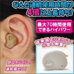 超小型「電池式耳穴集音機」 2個