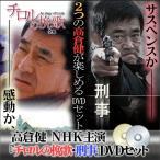 ドラマ DVD 俳優「高倉健NHK主演 チロルの挽歌・刑事DVDセット」