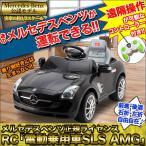 メルセデスベンツ正規ライセンス「電動乗用車SLS AMG」