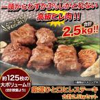 ヒレ 牛肉 ステーキ「厳選ひと口ヒレステーキ」 合計2.5kgセット(2kg+500g)