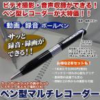 ボールペン 動画 録音 「ペン型マルチレコーダー」
