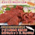 くじら肉 ナガス鯨赤身(刺身用)合計3kgセット(2.5kg+500g)