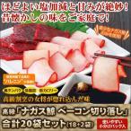 くじら肉 鯨料理「高級 ナガス鯨 ベーコン切り落し」合計20袋セット