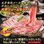 牛肉 豚肉 「大ボリューム厳選牛しゃぶしゃぶ4kg+豚しゃぶ1.5kg