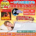 あったか 寝具 「スペース暖シートぽかぽかプレミアム」 ダブル2枚組+スペースヒートシート1枚