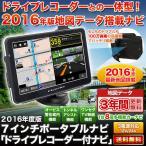 カーナビ 2016年度版7インチポータブルナビ「ドライブレコーダー付ナビ」