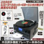 マルチプレーヤー レコード カセット 「 木目調多機能プレーヤー」本体のみ