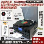 マルチプレーヤー レコード カセット 「 木目調多機能プレーヤー」本体+替針2本